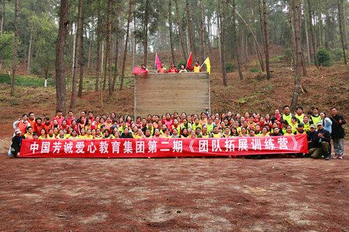 2017年中國芳誠愛心教育集團第二期團隊管理培訓圓滿結束