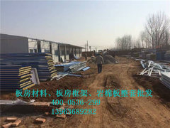 潍坊框架双层板房材料批发