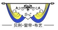柳州市柳南区贝利布艺经营部