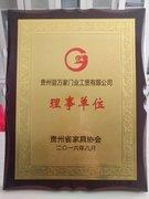 贵州家具行业协会理事单位