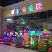 贵州南飞游乐设备有限公司