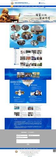 热烈祝贺陕西建大维固质量检测技术有限公司海商精准营销系统网站上线!