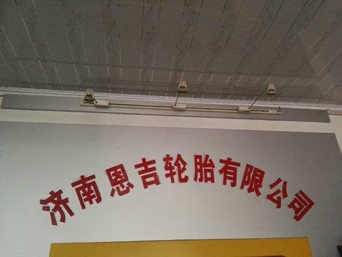 济南工业北路轮胎店