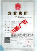 西安廣告制作——洪翰營業執照