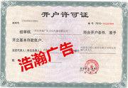 西安精工字廠家——洪翰廣告開戶許可證