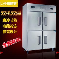 北京冷藏冷冻厨房冷柜