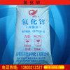 厂家供应 含量99.7%国标优级间接法氧化锌
