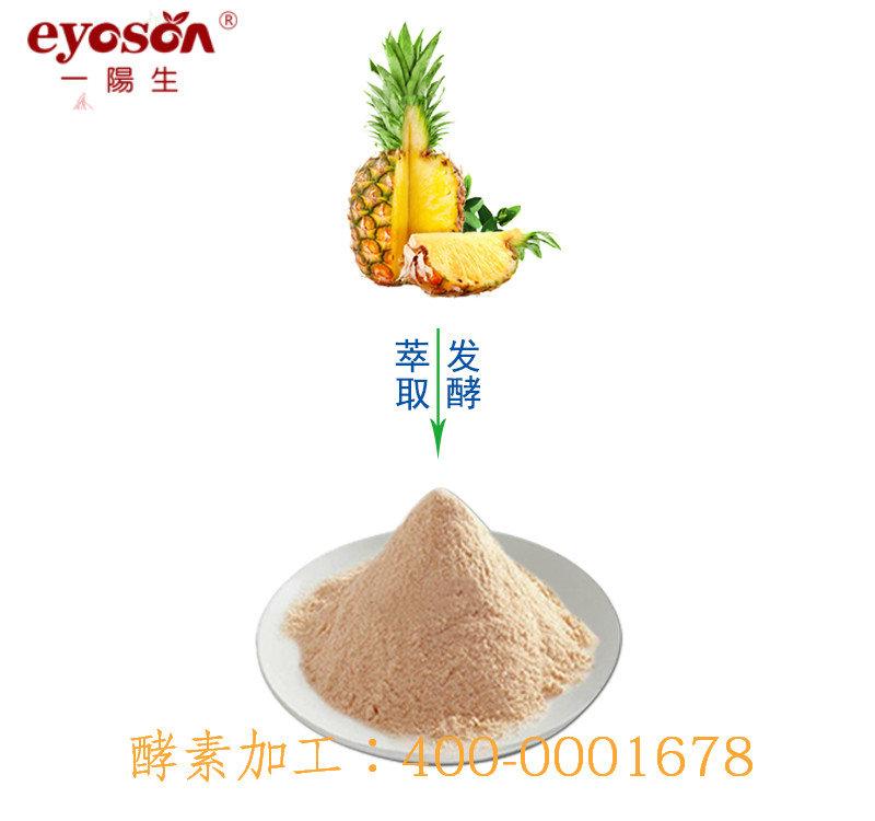 一阳生一阳生酵素厂家您上好的选择——胡萝卜酵素片