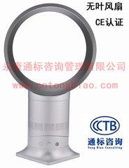 無葉風扇CE認證公司