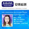 电池BSMI认证