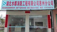 惠州消防公司