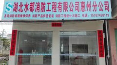 湖北水都消防工程有限公司惠州分公司