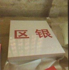 贵阳镂空灯箱制作厂