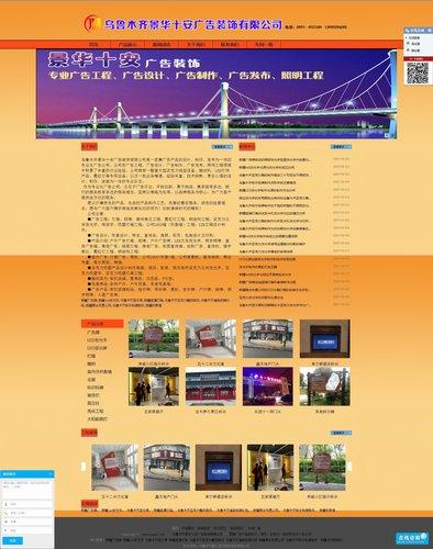祝贺乌鲁木齐景华十安广告装饰有限公司加入#铭赞富海360#全网营销系统开启2017年全网营销新模式