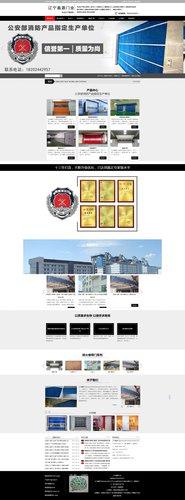 祝贺辽宁鑫源门业加入#铭赞富海360#全网营销系统开启2017年全网营销新模式!