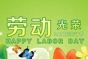 西安赛盟信息科技有限公司祝愿新老客户朋友劳动节快乐