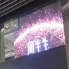 led透明屏供應廠家