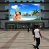 戶外led廣告全彩屏供應商