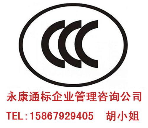 金華CCC認證公司