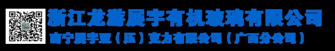 南宁市光晶装潢质料销售部