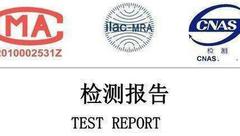專業檢測報告辦理證書百分百有效