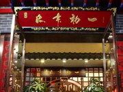 西安风水大师案例:王先生店铺装修风水