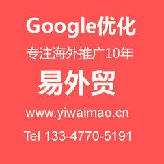 Google优化