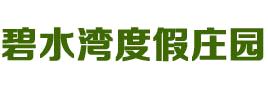 柳江县荣雅农业观光有限公司