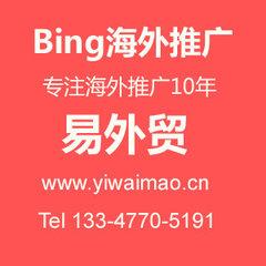Bing推广