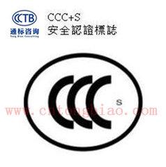 浦江CCC認證