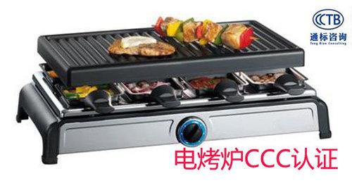 永康家用電烤盤CCC認證