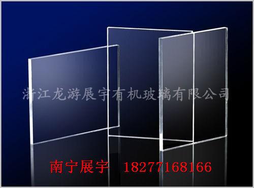 南寧有機玻璃生產廠