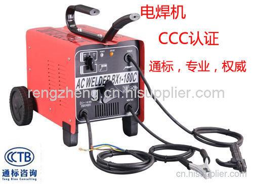 電焊機CCC認證公司