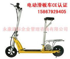 武義電動滑板車CE認證