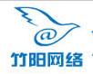 天津市竹阳计算机网络维护服务有限公司