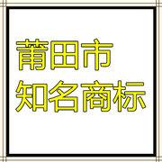 莆田市知名商標