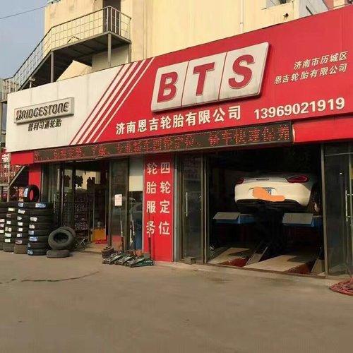 济南恩吉轮胎销售济南恩吉轮胎有限公司