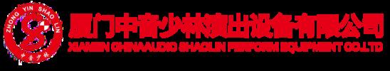 厦门中音少林演出设备有限公司