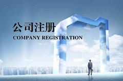 公司註冊流程