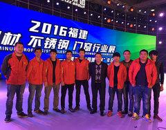 .2016固美集团年会