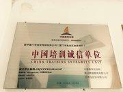 中国培训诚信单位