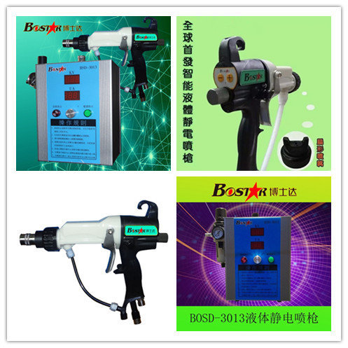 液体静电喷枪、油性静电喷枪