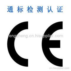磐安CE認證