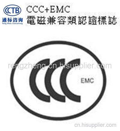CCC認證價格