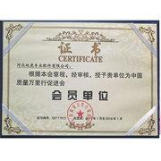 中国质量万里行促进会会员单位