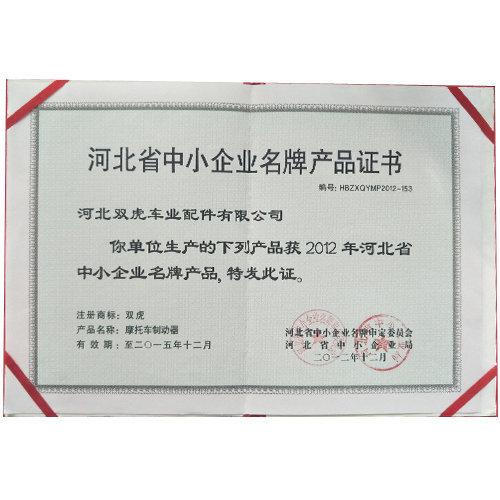 河北省中小企业名*产品证书