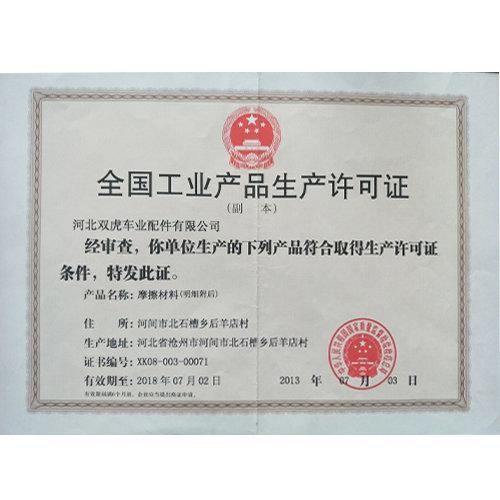 """河北双虎获""""全国工业产品生产许可证书"""""""