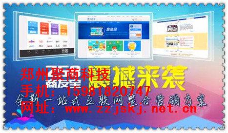 郑州网站推广公司郑州聚商科技更专业 郑州信誉好的网站推广公司
