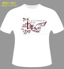 柳州廣告衫