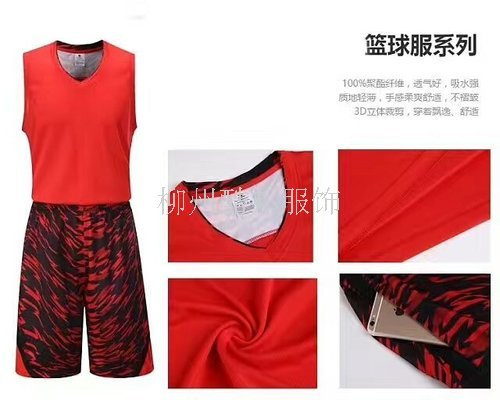 柳州篮球服